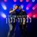לבחור נכון - בהופעה בקיסריה 2018 - Ishay Ribo & Amir Dadon