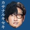 カサナルキセキ by KAN & 秦 基博