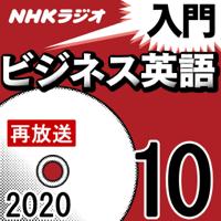 NHK 入門ビジネス英語 2020年10月号