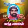 T Rajendarin Vasantha Gaanangal