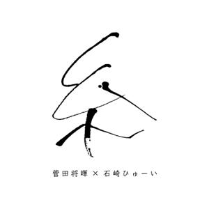 菅田将暉×石崎ひゅーい - 糸