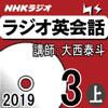 大西泰斗 - NHK ラジオ英会話 2019年3月号(上) アートワーク