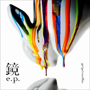 go!go!vanillas - 鏡 - EP