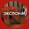 Ленинград - Экспонат обложка