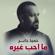 Ma Aheb Gheira - Hameed Jaber