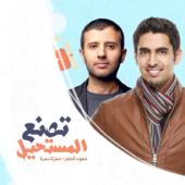 Tasna'o Almustaheel Hamza Namira & Humood Alkhudher - Hamza Namira & Humood Alkhudher