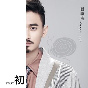 劉學甫 - 初 - EP