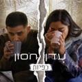 Israel Top 10 Songs - כפיות - Eden Hason
