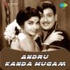 Aarumuga Samyvandhu From Andru Kanda Mugam Single