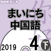 NHK まいにち中国語 2019年4月号(下)