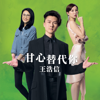 Vincent Wong - Becoming You (Interlude from TV Drama