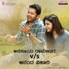 A Aa Anusuya Ramalingam vs Anand Vihaari Original Motion Picture Soundtrack EP