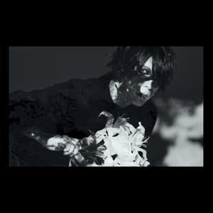 葉月 - 葬艶-FUNERAL-