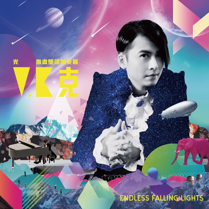 V K - 光 無盡墜落的美麗 (iTunes Plus AAC M4A) - Oh!Musik