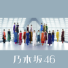 乃木坂46 - しあわせの保護色 アートワーク