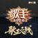 Lala Hsu & WeiBird 管他什么音乐 (Live) - Lala Hsu & WeiBird