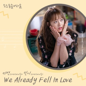 MIYEON & MINNIE - We Already Fell In Love