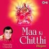 Maa Ki Chitthi Mata Bhajan