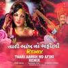 Taari Aankh No Afini Remix Single