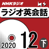 NHK ラジオ英会話 2020年12月号 下
