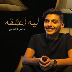 Meteb Alshalan - Leeh Aashgah