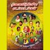 The Best of Tamil Films Vol 2