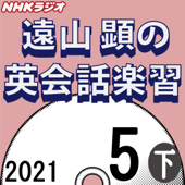 NHK 遠山顕の英会話楽習 2021年5月号 下