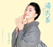 酒供養~縁歌バージョン~/石川さゆりジャケット画像