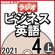 NHK ラジオビジネス英語 2021年4月号 上 - 柴田 真一