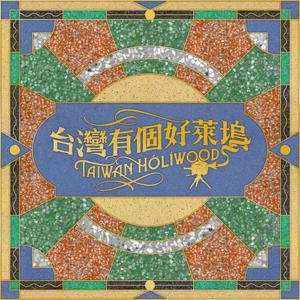 群星 - 音樂劇《台灣有個好萊塢》原聲帶