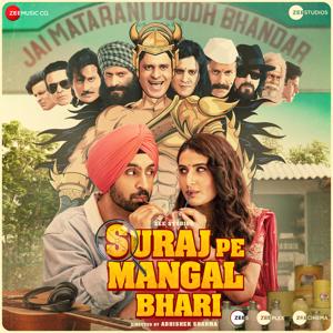 Javed Mohsin & Kingshuk Chakravarty - Suraj Pe Mangal Bhari (Original Motion Picture Soundtrack)