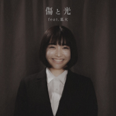 傷と光 (feat. 狐火)