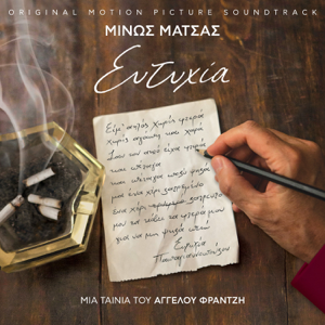 Minos Matsas - Eftihia (Original Motion Picture Soundtrack)