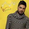 Waleed Al Shami - Al Qadi Radey - Single