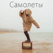 Самолеты (feat. Виталия Еременко)