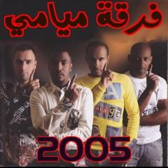 فرقة ميامي 2005