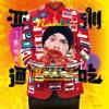 Namewee - Rain In Ho Chi Minh artwork