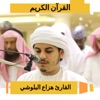 Hazza Al Baloushi - Quran Karim