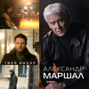 Твой выбор - Александр Маршал mp3