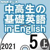 NHK 中高生の基礎英語 in English 2021年5月号 上