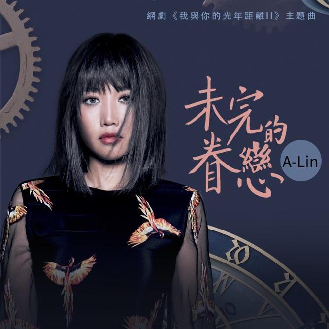A-Lin – 未完的眷戀 (電視劇《我與你的光年距離2》主題曲) – Single