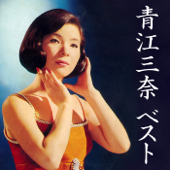 Mina Aoe Best