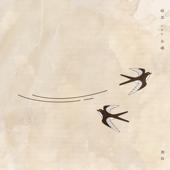 On My Way Back (Instrumental) - ALI & Sohyang