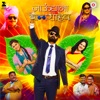 Jau Dya Na Balasaheb (Original Motion Picture Soundtrack) - EP