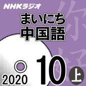 NHK まいにち中国語 2020年10月号 上