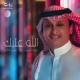 Abdul Majeed Abdullah - Allah Aleek MP3