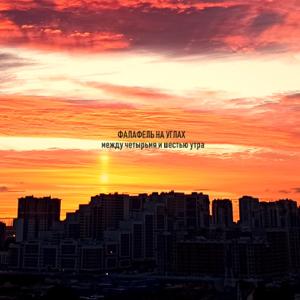 Фалафель на Углах - Между четырьмя и шестью утра - EP