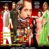 Pashto Film Jurm o Saza Songs - EP