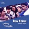 Ullam Ketkume (Original Motion Picture Soundtrack)