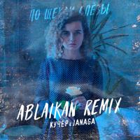 По щекам слёзы (Record Mix) - КУЧЕР / JANAGA / ABLAIKAN